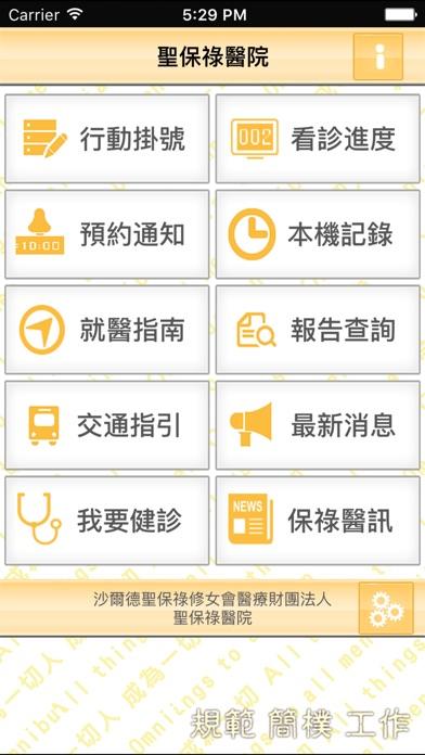 聖保祿醫院行動服務系統:在 App Store 上的 App