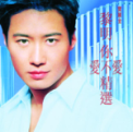 Free Download Leon Lai 對不起,我愛你 Mp3
