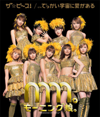 The☆Peace! morning musume
