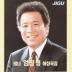 I Want to Go (가고파) - Eom Jeong Haeng (엄정행) - Eom Jeong Haeng (엄정행)