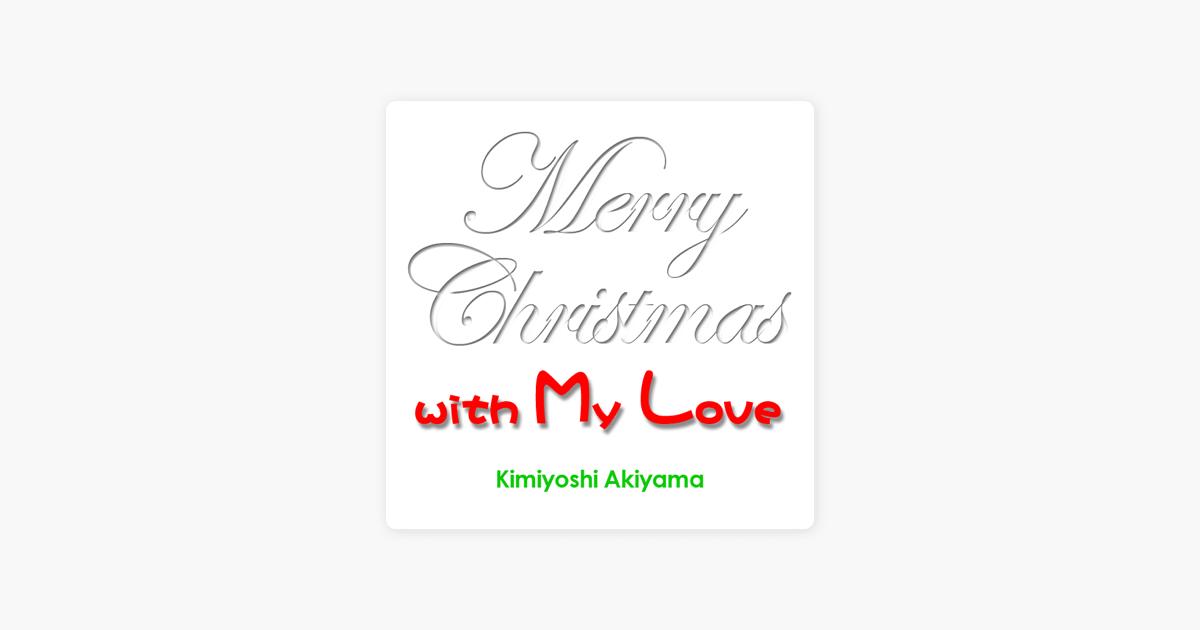 秋山公良の「愛のクリスマス (白い恋人達)」をApple Musicで