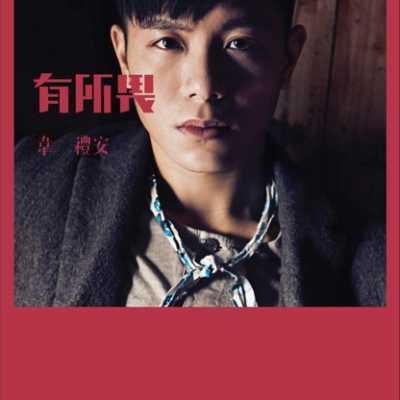 韦礼安 - 狼 - Single