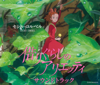 Arrietty's Song Cécile Corbel MP3