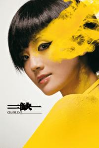 小酒窩 (feat. 蔡卓妍) [國] JJ Lin MP3