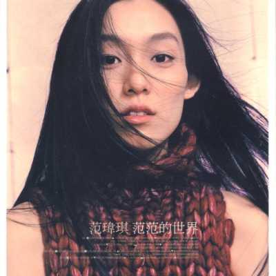 范玮琪 - 范范的世界