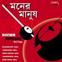 Lal Paharir Deshe Jaa Basudevdas Baul, Tharundas Baul, Bhaktadas Baul, Niranjandas Baul & Jaganassas Baul