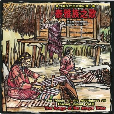 吴荣顺 - 泰雅族之歌- 台湾原住民音乐纪实5
