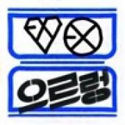download lagu EXO Heart Attack