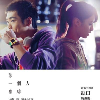 庾澄庆 - 缺口 (电影《等一个人咖啡》主题曲) - Single