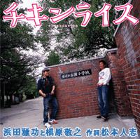 チキンライス 浜田雅功 & Noriyuki Makihara