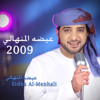 La Tetab Thononk Eidha Al-Menhali MP3