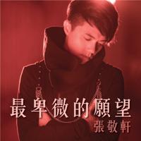 最卑微的願望 Hins Cheung MP3
