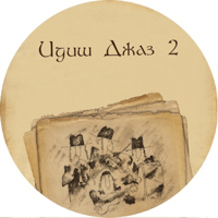 Avinu Malkeinu (feat. Maria Katz) Andrey Makarevich & Евгений Борец