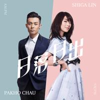 日落日出 Pakho Chau & Shiga Lin MP3