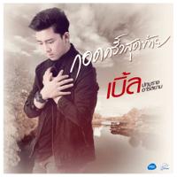 กอดครั้งสุดท้าย Feat. ธัญญ่า อาร์ สยาม เบิ้ล ปทุมราช อาร์ สยาม MP3