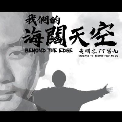 黃明志 - 我們的海闊天空 - Single (feat. 富九) - Single