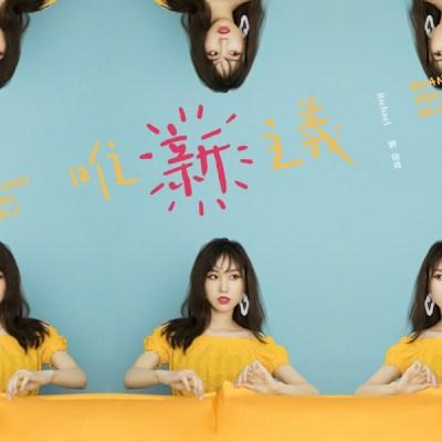 劉瑞琦 - 唯新主義 - Single