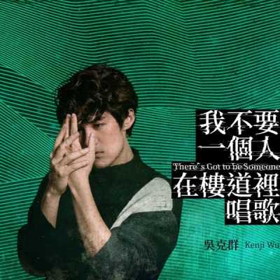 吳克群 - 我不要一個人在樓道裡唱歌 (單人版) - Single
