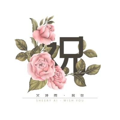 艾詩雨 - 祝妳 (feat. J.Boss) - Single