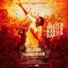 Santhosh Narayanan, Dhanush & Dhee - Rakita Rakita Rakita (From