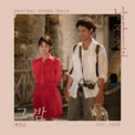 Free Download Eric Nam The Night Mp3