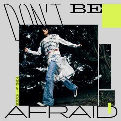 "文慧如 - Don't Be Afraid (""Cuillère"" Theme Song) [feat. 黃祝賢儒] - Single"
