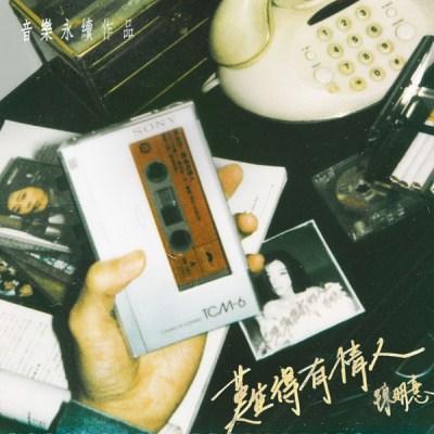 陳明憙 - 難得有情人 (音樂永續作品) - Single