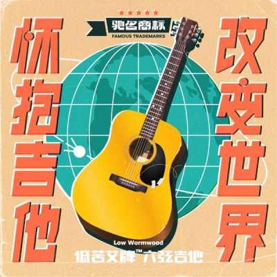 低苦艾 - 懷抱吉他改變世界 - Single