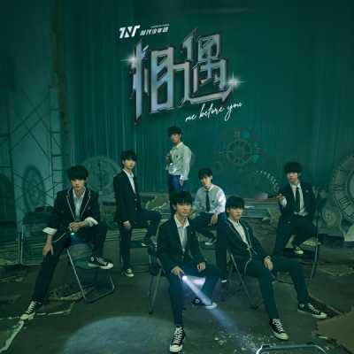 TNT - 相遇 - Single