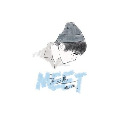 沈以誠 - 初遇 - EP