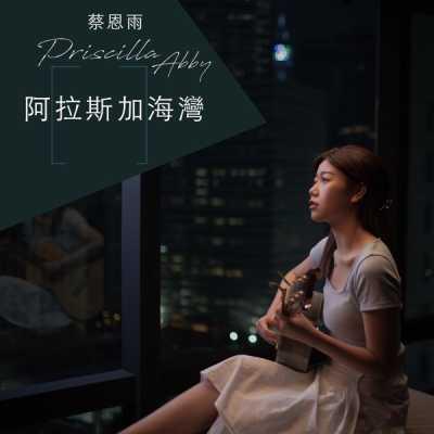蔡恩雨 - 阿拉斯加海灣 - Single