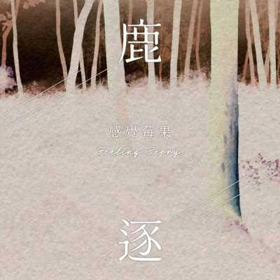 感覺莓果 - 鹿逐 - Single