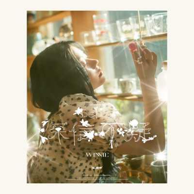 張紫寧 - 深信不疑 - Single