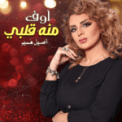 Free Download Aseel Hameem Awof Meno Galbi Mp3