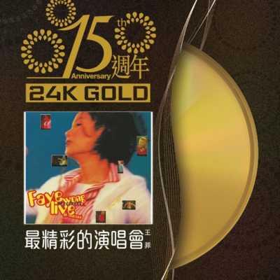王菲 - 15周年王菲最精彩的演唱会
