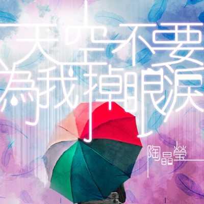 陶晶瑩 - 天空不要為我掉眼淚