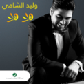 Free Download Waleed Al Shami Hala Hala Mp3