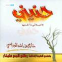 Free Download Sheikh Mishari Alafasy Haniny Mp3