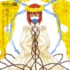 Tsuki no Mou Hanbun - EP