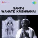 Free Download Sudhir Phadke Santa Vahate Krishnamai Mp3