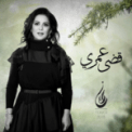 Free Download Nawal Qeda Omry Mp3