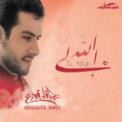Free Download Abdulqader Qawza Alayka Sala Allah (Eqaa) Mp3