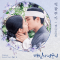 Free Download CHEN Cherry Blossom Love Song Mp3