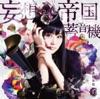 妄想帝国蓄音機 - Single