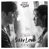 Silly Love 유하정 MP3