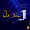 Free Download Hussain Al Jassmi Jadila Mp3