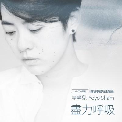 岑寧兒 - 盡力呼吸 (ViuTV劇集《身後事務所》主題曲) - Single