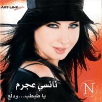 Ana Yalli Bhebbak Nancy Ajram