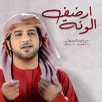 Ardhef Al Wannah Eidha Al-Menhali