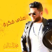 Ala Fekra Mohamed Alsalim & Masoud Miami MP3
